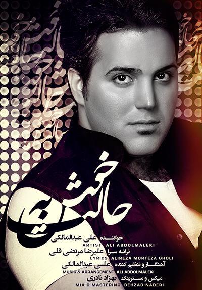 علی عبدولمالکی - خوش به حالت