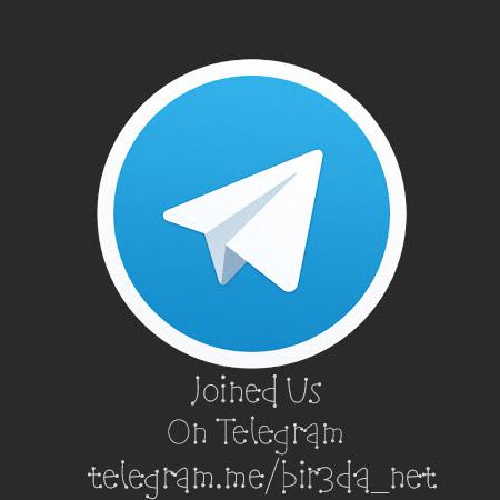 کانال رسمی بیر صدا در تلگرام