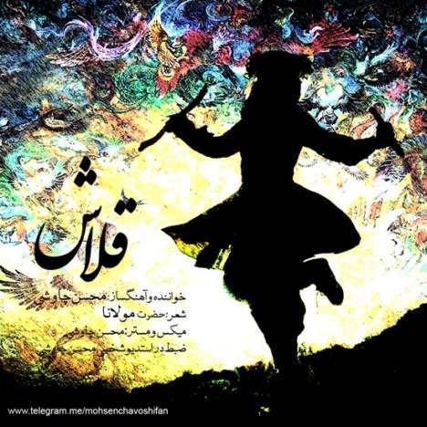 دانلود آهنگ جدید محسن چاوشی به نام قلّاش