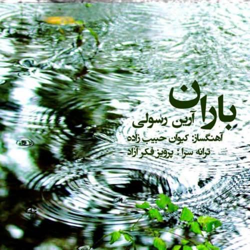 دانلود آهنگ جدید آرین رسولی به نام باران
