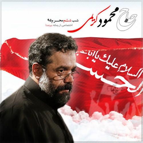 دانلود مراسم شب ششم محرم 95 حاج محمود کریمی