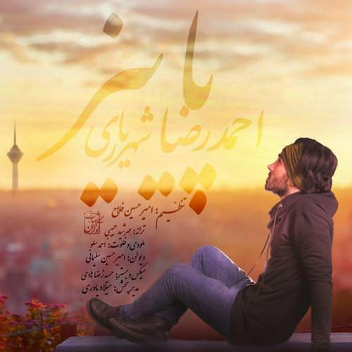 دانلود آهنگ جدید احمد سلو به نام پاییز