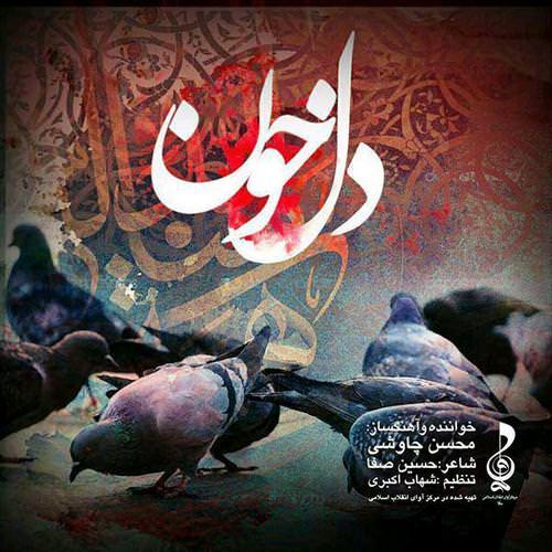 دانلود آهنگ جدید محسن چاوشی به نام دلخون