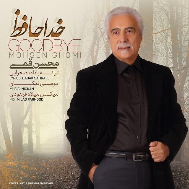 دانلود آهنگ جدید محسن قمی به نام خداحافظ