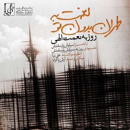 دانلود آهنگ جدید روزبه نعمت الهی به نام لعنت به طهران بدون تو