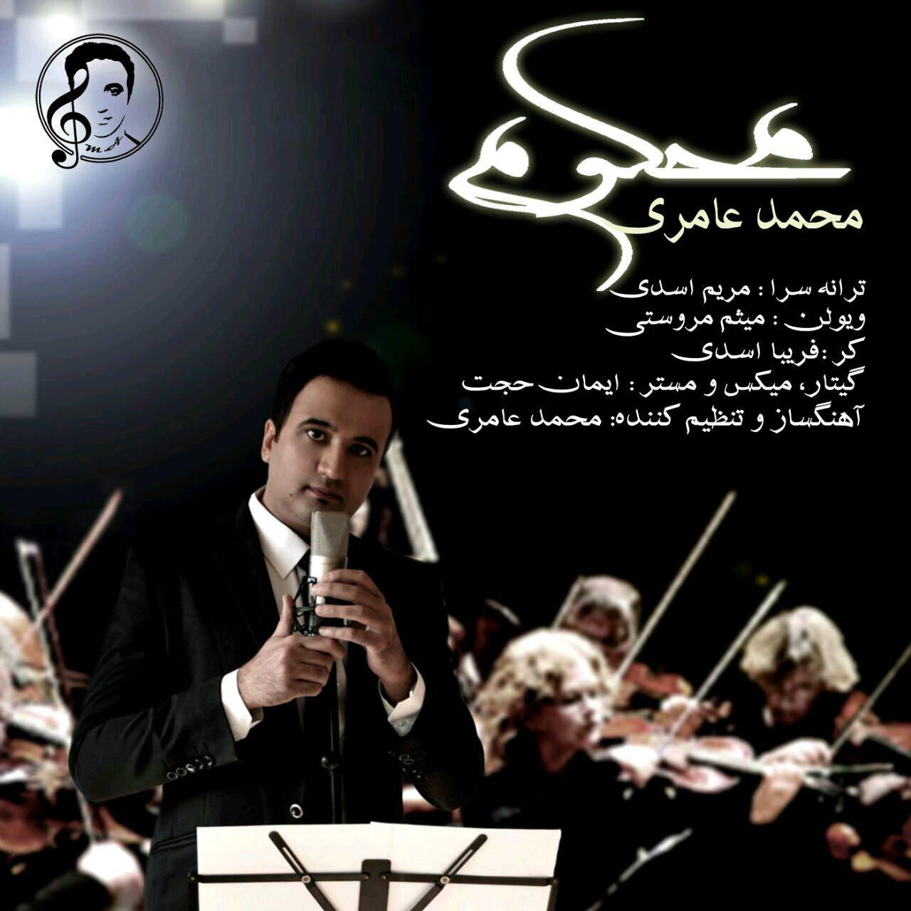 دانلود آهنگ جدید محمد عامری به نام محکوم