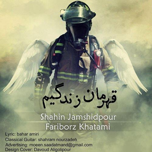 دانلود آهنگ جدید شاهین جمشیدپور و فریبرز خاتمی به نام قهرمان زندگیم