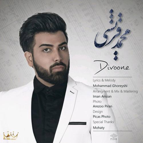 دانلود آهنگ جدید محمد قریشی به نام دیوونه