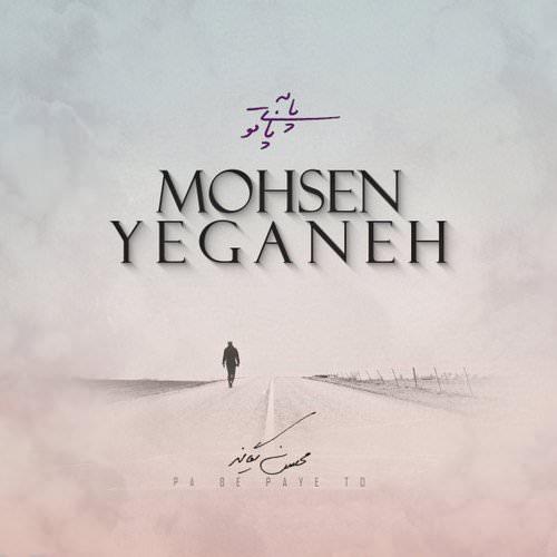 دانلود آهنگ جدید محسن یگانه به نام پا به پای تو (ورژن آکوستیک)