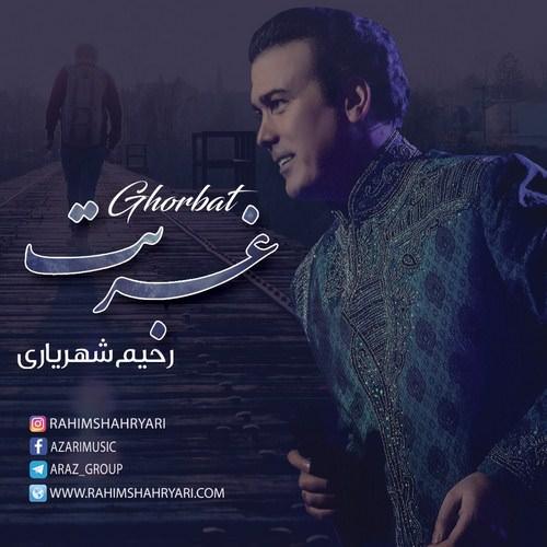 دانلود آهنگ جدید رحیم شهریاری به نام غربت