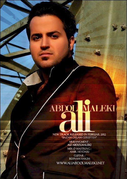 دانلود آهنگ جدید علی عبدالمالکی به نام بازم دلم گرفته