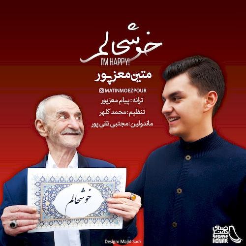 دانلود آهنگ جدید متین معزپور به نام خوشحالم