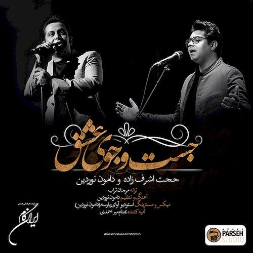 دانلود آهنگ جدید حجت اشرفزاده و دامون نوردین به نام جست و جوی عشق