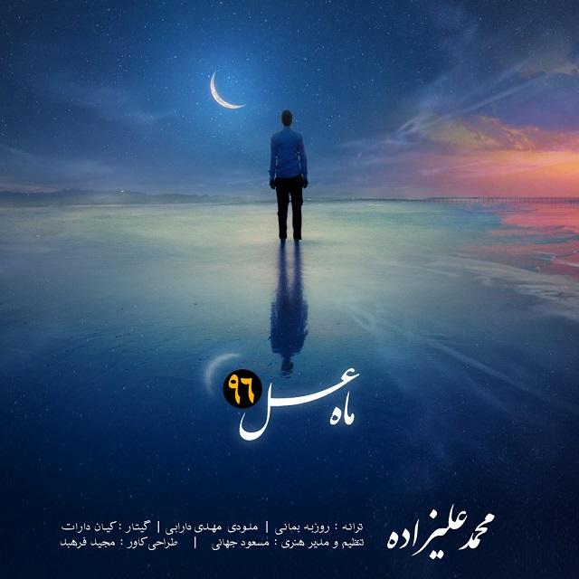 دانلود آهنگ جدید محمد علیزاده به نام ماه عسل 96