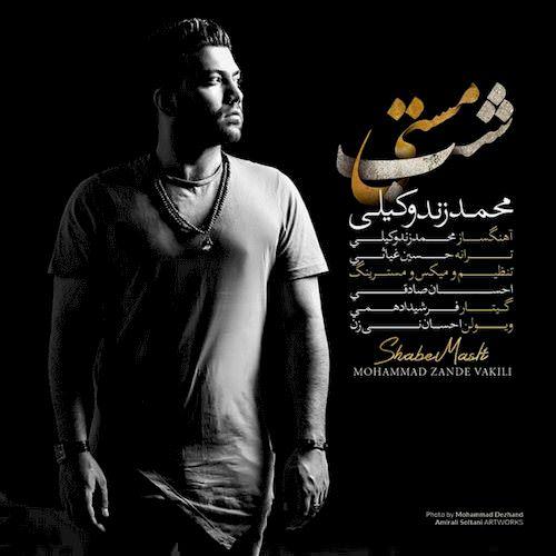 دانلود آهنگ جدید محمد زندوکیلی به نام شب مستی