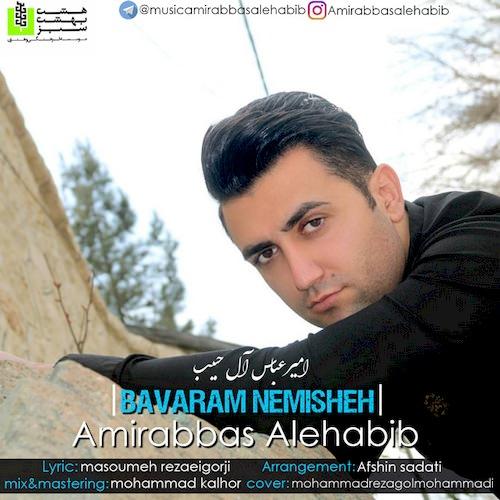 دانلود آهنگ جدید امیر عباس آل حبیب به نام باورم نمیشه