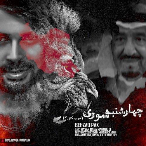 دانلود آهنگ جدید بهزاد پکس به نام چهارشنبه سوری (عربکش 2)