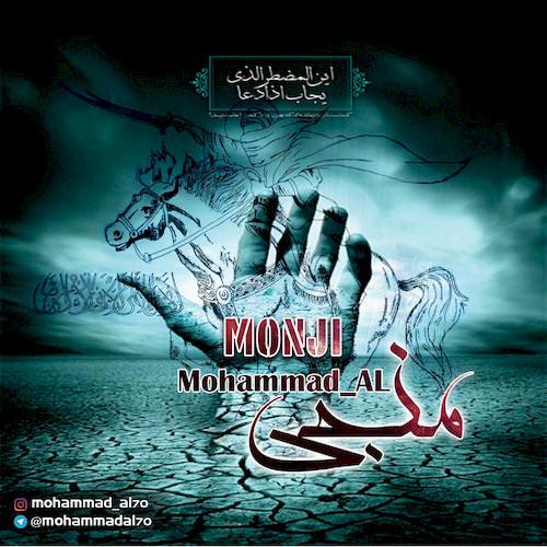 دانلود آهنگ جدید محمد AL به نام منجی