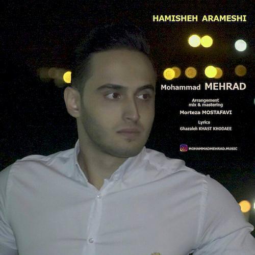 دانلود آهنگ جدید محمد مهراد به نام همیشه آرامشی