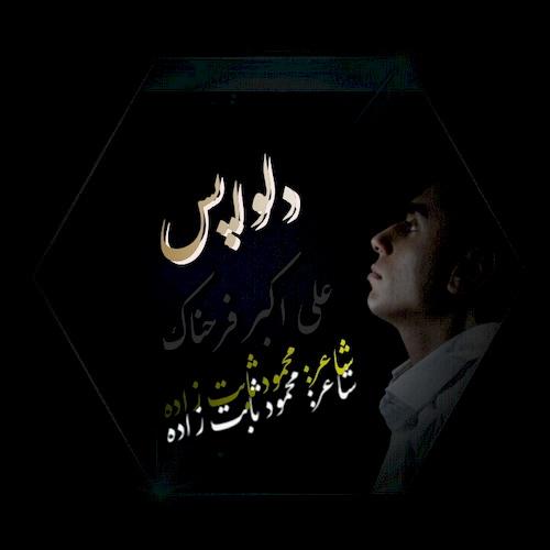 دانلود آهنگ جدید علی اکبر فرحناک به نام دلواپس