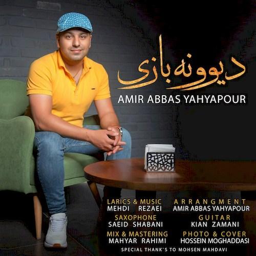 دانلود آهنگ جدید امیر عباس یحیی پور به نام دیوونه بازی
