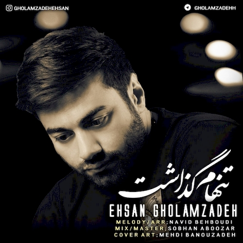 دانلود آهنگ جدید احسان غلامزاده به نام تنهام گذاشت
