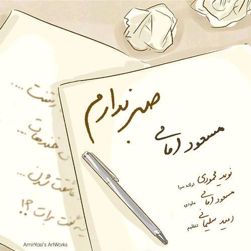 دانلود آهنگ جدید مسعود امامی به نام صبر ندارم