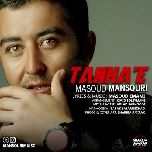 دانلود آهنگ جدید مسعود منصوری به نام تنهایی