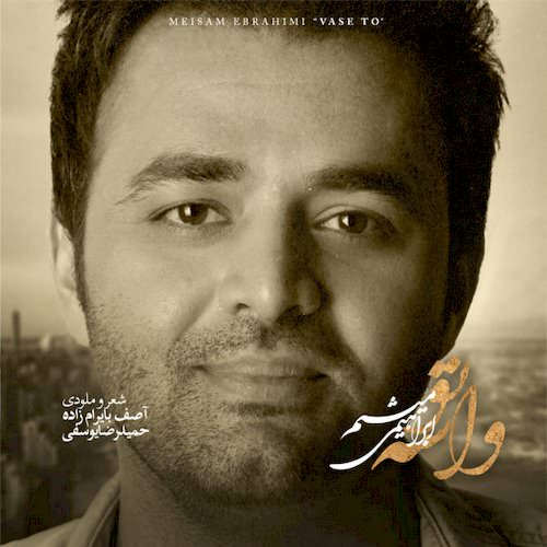 دانلود آهنگ جدید میثم ابراهیمی به نام واسه تو