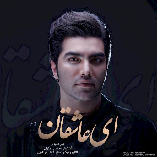 دانلود آهنگ جدید محمد زندوکیلی به نام ای عاشقان