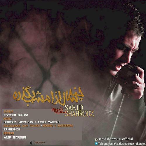 دانلود آهنگ جدید سعید شهروز به نام چند سال بگذره (ورژن جدید)