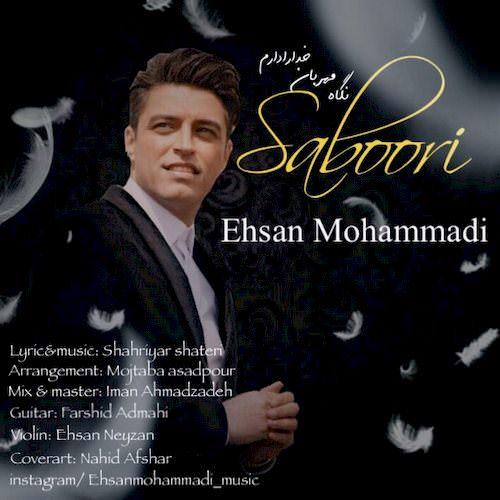 دانلود آهنگ جدید احسان محمدی به نام صبوری