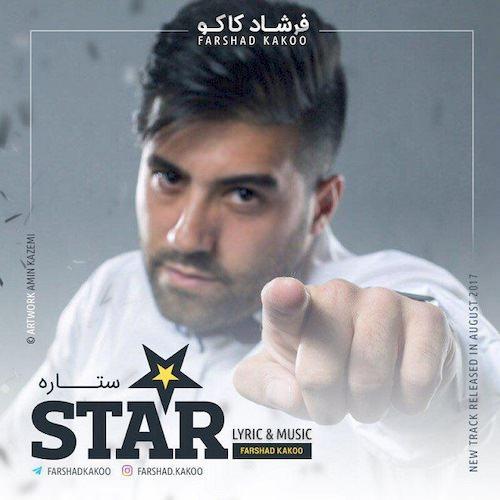 دانلود آهنگ جدید فرشاد کاکو به نام ستاره