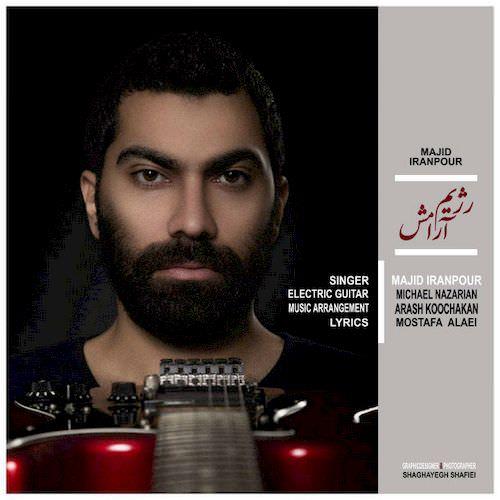 دانلود آهنگ جدید مجید ایرانپور به نام رژیم آرامش