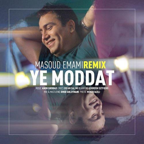 دانلود آهنگ جدید مسعود امامی به نام یه مدت (ریمیکس)