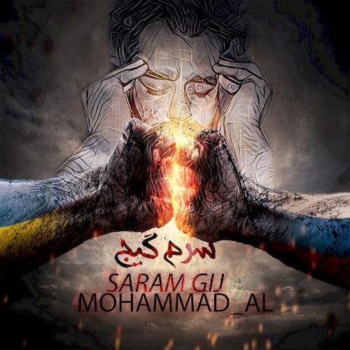 دانلود آهنگ جدید محمد AL به نام سرم گیج