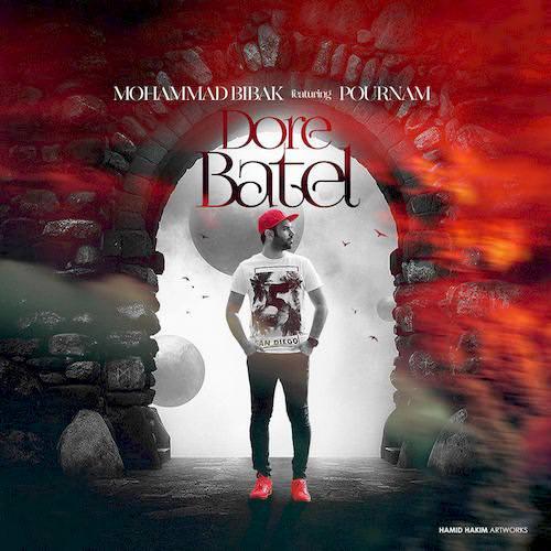 دانلود آهنگ جدید محمد بیباک به نام دور باطل