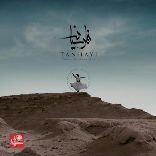 دانلود آهنگ جدید فارسیان به نام تنهایی