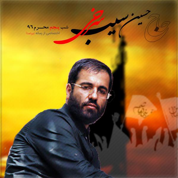 دانلود مراسم شب پنجم محرم 96 حاج حسین سیب سرخی