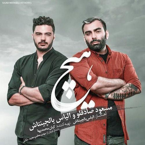 دانلود آهنگ جدید مسعود صادقلو و الياس يالچينتاش به نام هيچ