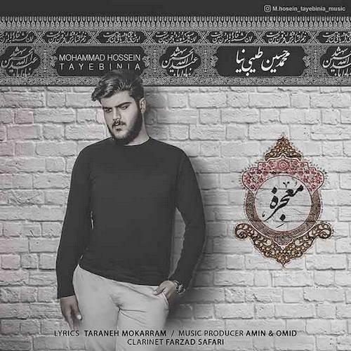 دانلود آهنگ جدید محمد حسین طیبی نیا به نام معجزه