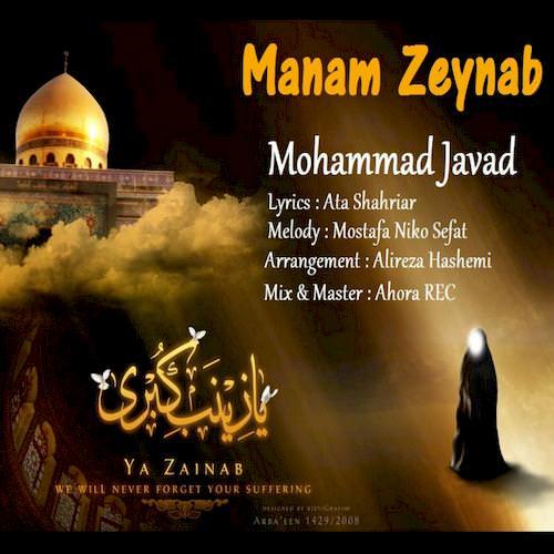 دانلود آهنگ جدید محمد جواد به نام منم زینب
