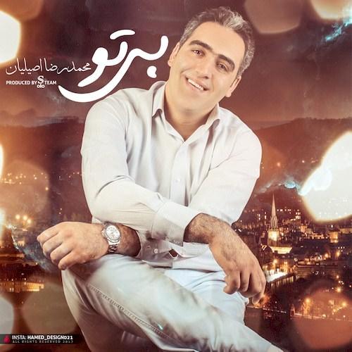دانلود آهنگ جدید محمدرضا اصیلیان به نام بی تو
