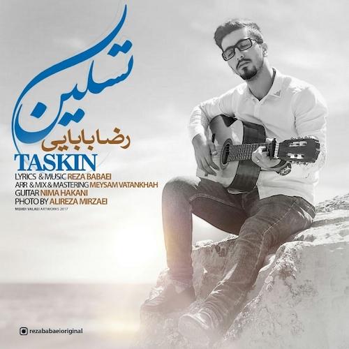 دانلود آهنگ جدید رضا بابایی به نام تسکین