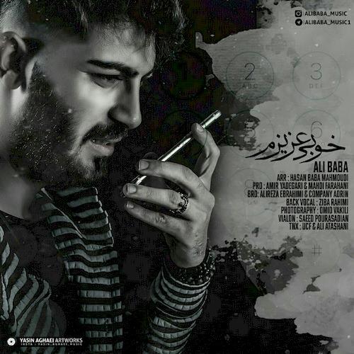 دانلود آهنگ جدید علی بابا به نام خوبی عزیزم؟