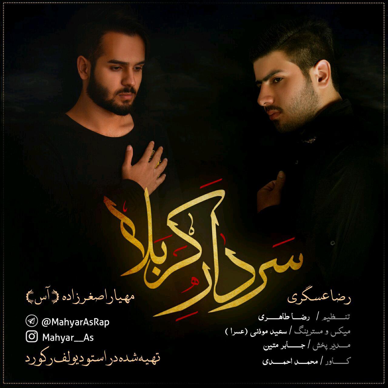 دانلود آهنگ جدید مهیار اصغرزاده (آس) و رضا عسگری به نام سردار کربلا