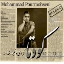 دانلود آهنگ جدید محمد پورمحسنی به نام کودتا