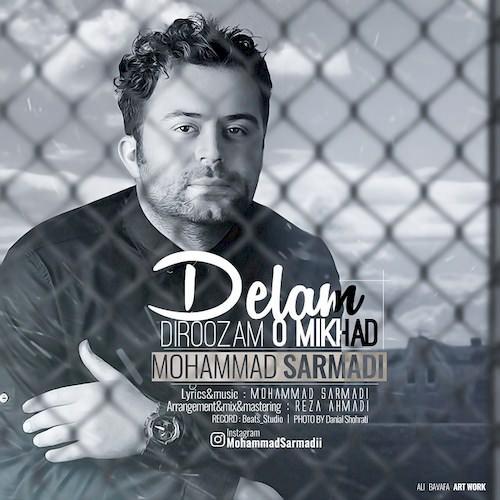 دانلود آهنگ جدید محمد سرمدی به نام دلم دیروزمو می خواد