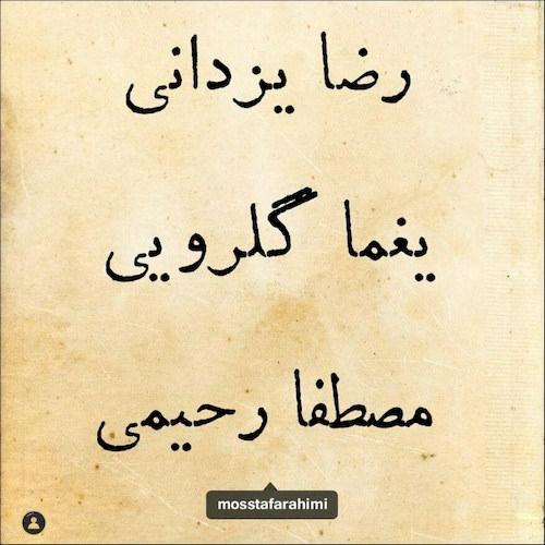 دانلود آهنگ جدید مصطفی رحیمی و رضا یزدانی و یغما گلرویی به نام کوچه ملی