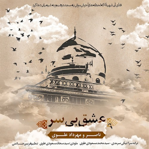 دانلود آهنگ جدید ناصر علوی و مهرداد علوی به نام عشق بی سر